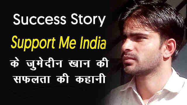 upport Me India – India's Best Hindi Blog by Jume Deen Khan