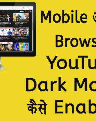 How to Enable YouTube Dark Mode on Mobile