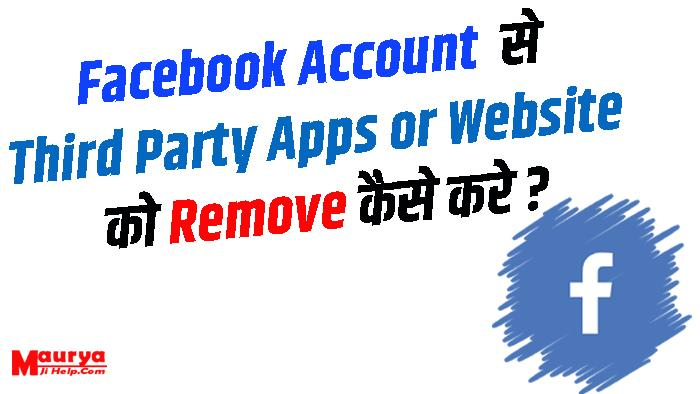 Facebook Account Third Party Apps or Website Remove