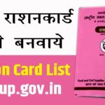 Ration Card List 2020 By fcs.up.gov.in
