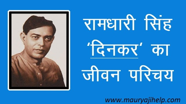 Ramdhari Singh Dinkar Biography in Hindi