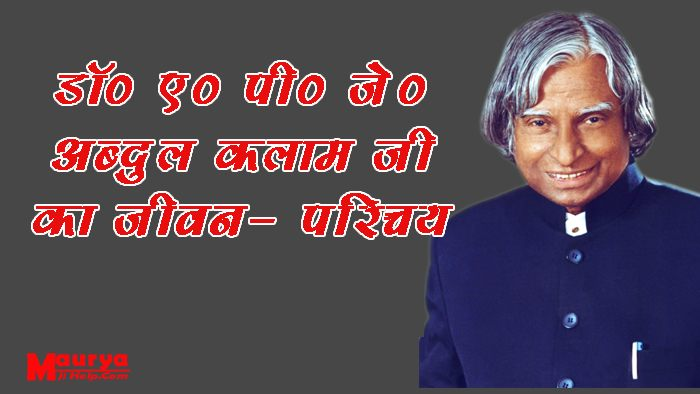 A. P. J. Abdul Kalam Biography in Hindi