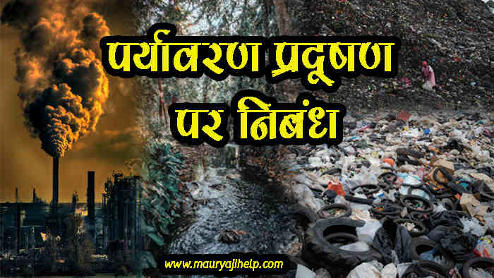 Essay On Environmental Pollution In Hindi